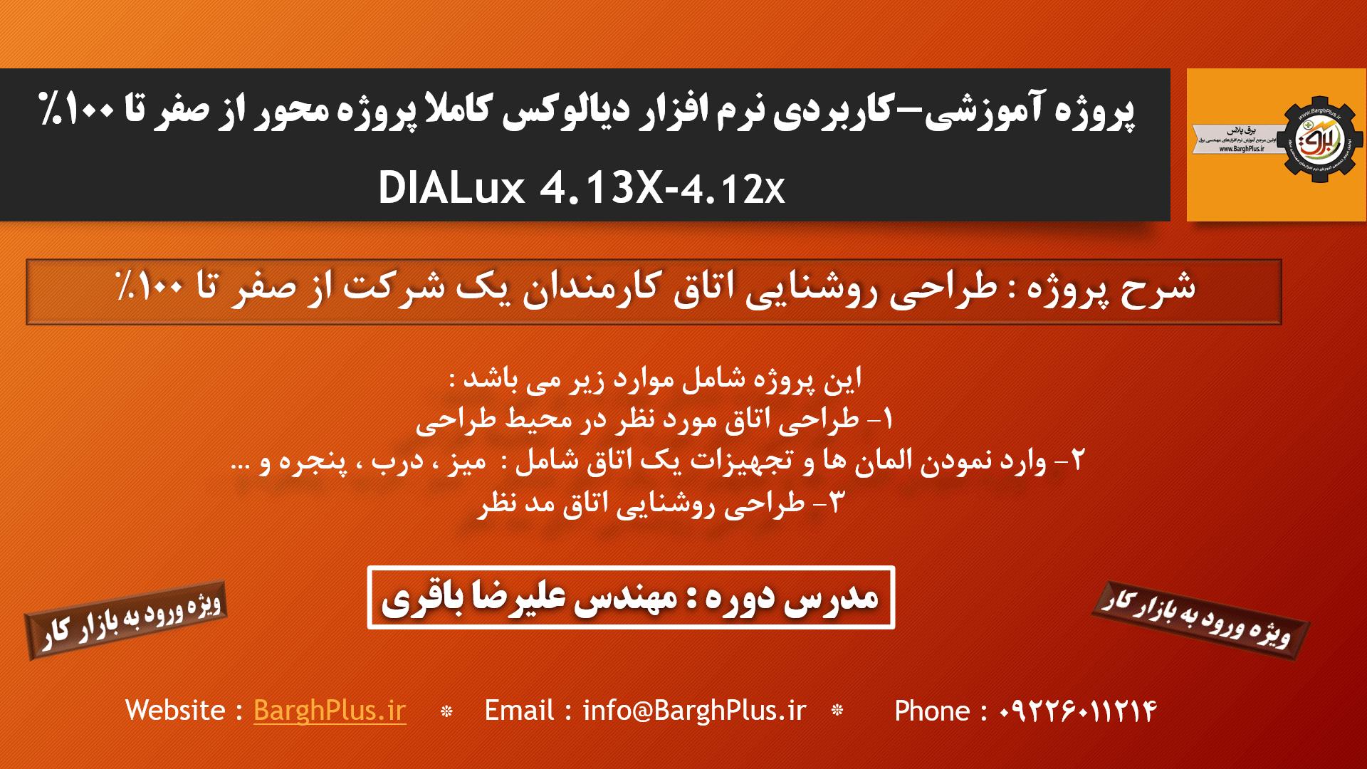 پروژه آموزش نرم افزار دیالوکس