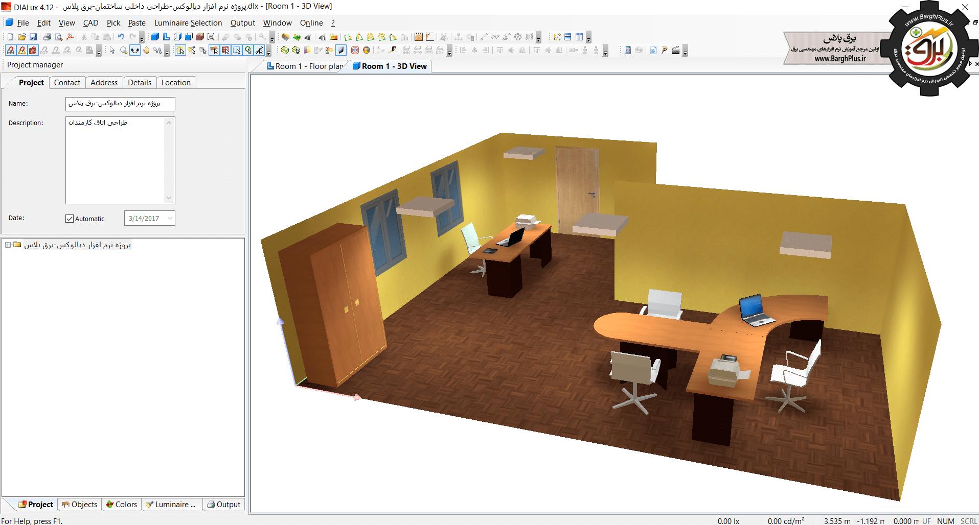آموزش طراحی روشنایی داخلی