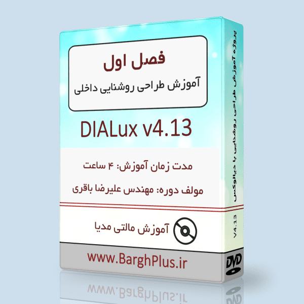 فصل اول پروژه آموزشی نرم افزار دیالوکس