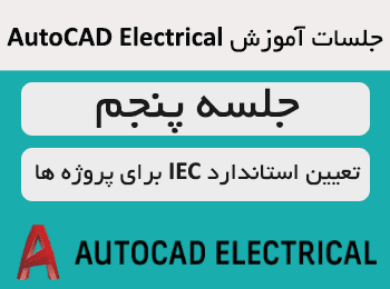 آموزش autocad electrical - جلسه پنجم