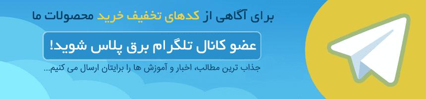 کانال تلگرام برق پلاس