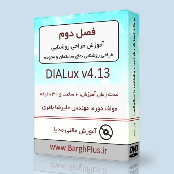 فصل دوم پروژه آموزشی نرم افزار دیالوکس