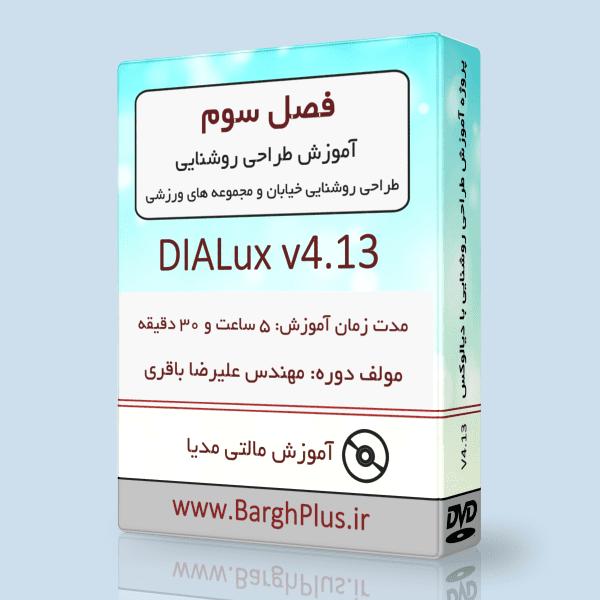 فصل سوم پروژه آموزشی نرم افزار دیالوکس