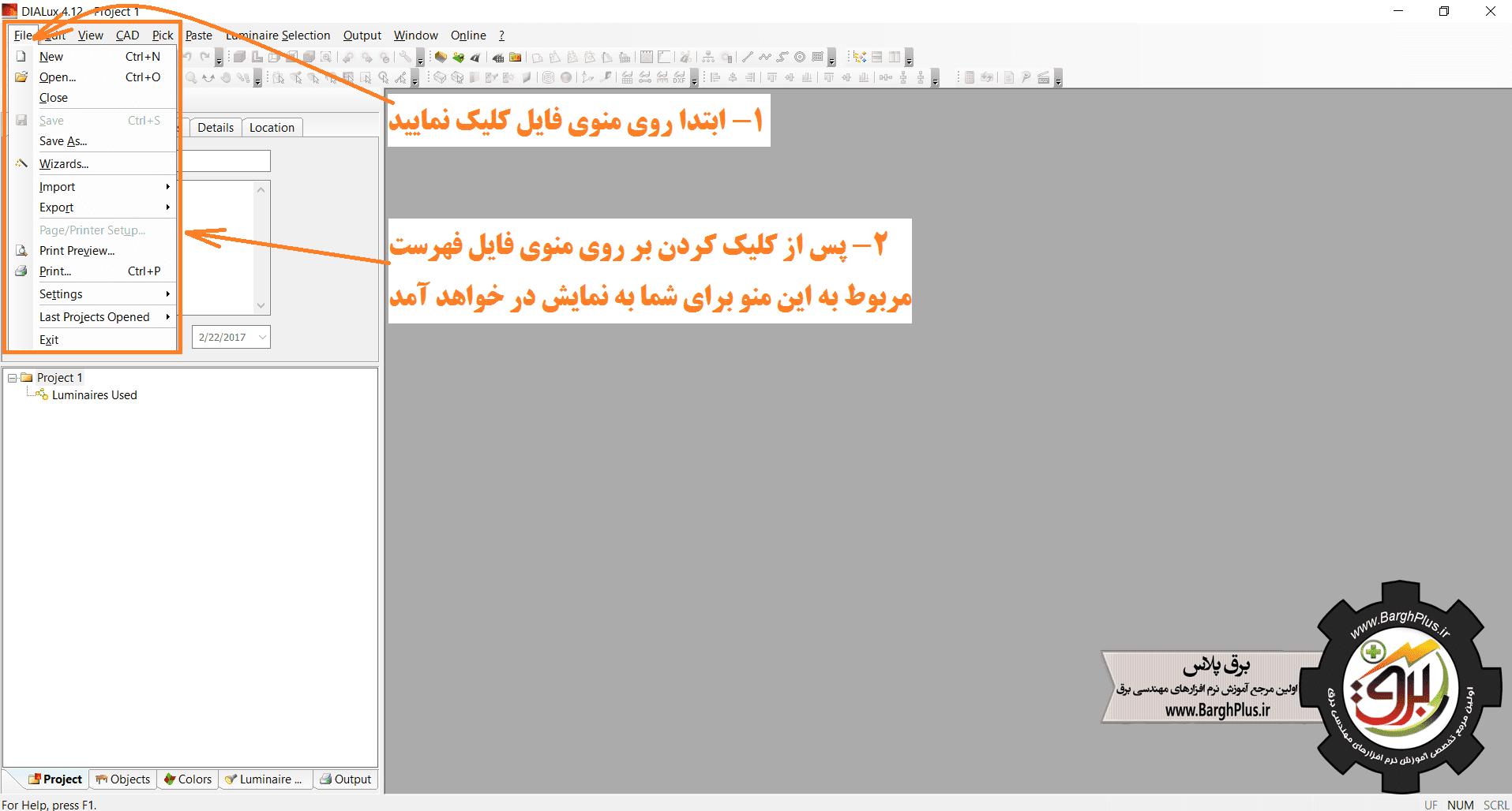 آموزش کاربرد منوی file در dialux