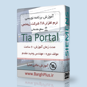 آموزش نرم افزار tia portal